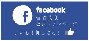 皆谷尚美(かいたになおみ)Facebook(フェイスブック)公式ファンページ